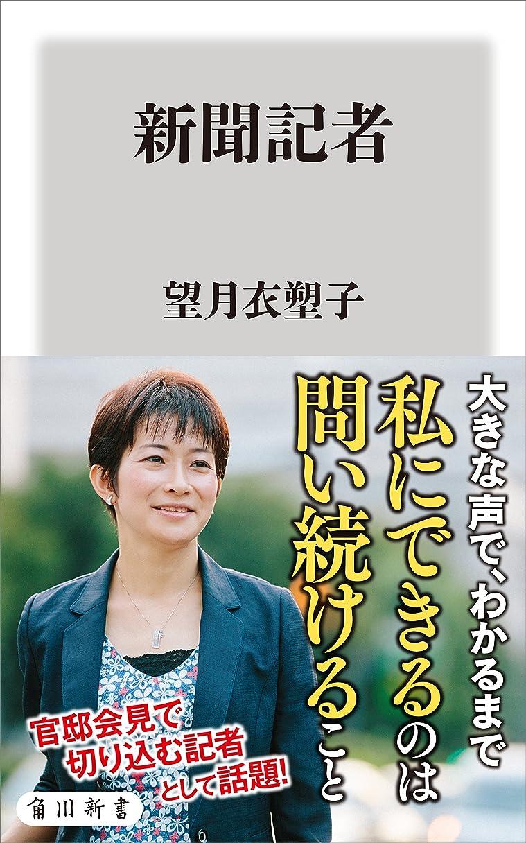 アソシエイト刑務所仮称新聞記者 (角川新書)