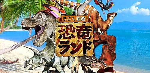 『恐竜ランド』のトップ画像