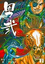 表紙: 男弐2 | 伊賀 和洋
