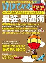 表紙: ゆほびか2020年10月号 [雑誌] | ゆほびか編集部