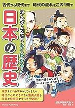 まんがと図解でよくわかる! 日本の歴史 古代から現代まで 時代の流れをこの1冊で徹底解説 (まなぶっく)