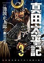表紙: 真田太平記(3) (朝日コミックス) | 細川忠孝