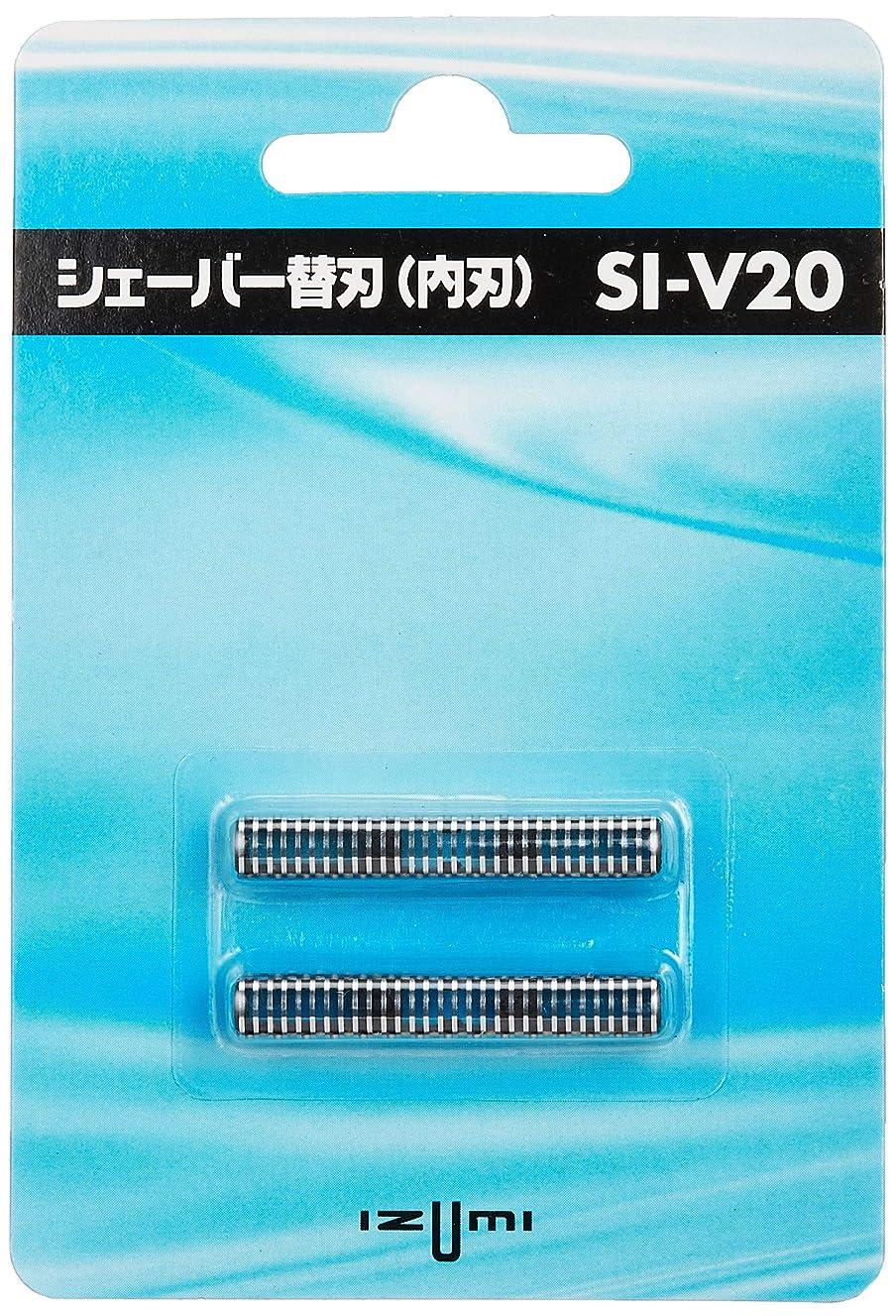緊急無心不快IZUMI シェーバー用替刃(内刃) SI-V20