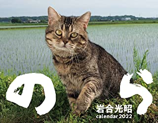 2022猫カレンダー のら ([カレンダー])