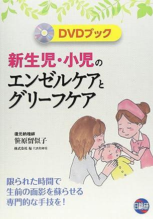新生児・小児のエンゼルケアとグリーフケア―限られた時間で生前の面影を蘇らせる専門的な手技を!