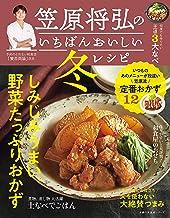 表紙: 笠原将弘のいちばんおいしい冬レシピ 主婦の友生活シリーズ   笠原 将弘