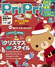 表紙: PriPri 2020年12月号 [雑誌] | PriPri編集部
