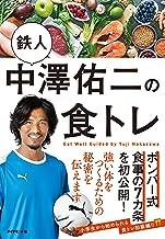 表紙: 鉄人中澤佑二の食トレ | 中澤 佑二