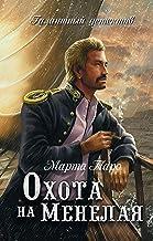 Охота на Менелая (Галантный детектив) (Russian Edition)