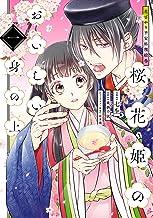 表紙: 花ざかり平安料理絵巻 桜花姫のおいしい身の上 一 (ジーンLINEコミックス) | 七生
