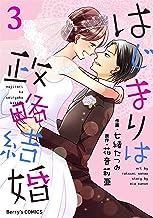 表紙: はじまりは政略結婚 3巻 (Berrys COMICS) | 花音莉亜