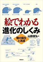 表紙: 絵でわかる進化のしくみ 種の誕生と消滅 (KS絵でわかるシリーズ) | 山田俊弘