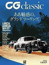 表紙: CG classic Vol.03 ああ魅惑の、グランドツーリング。 | 吉田匠