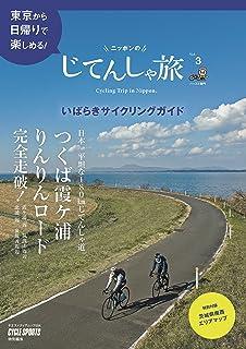 ニッポンのじてんしゃ旅 Vol.03 いばらきサイクリングガイド【持ち運びに便利なA5サイズ! 】 (ヤエスメディアムック554)