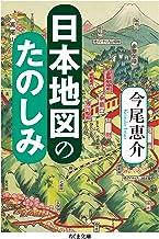 表紙: 日本地図のたのしみ (ちくま文庫) | 今尾恵介