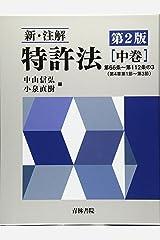 新・注解 特許法〈中巻〉 単行本