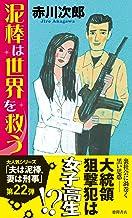 表紙: 夫は泥棒、妻は刑事22 泥棒は世界を救う (トクマ・ノベルズ)   赤川次郎