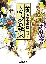 表紙: 草紙屋薬楽堂ふしぎ始末 (だいわ文庫) | 平谷美樹