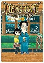 表紙: 鎌倉ものがたり 映画「DESTINY鎌倉ものがたり」原作エピソード集 : 上 (アクションコミックス) | 西岸良平