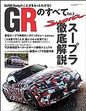 表紙: 自動車誌MOOK GRのすべて Vol.3 | 三栄書房