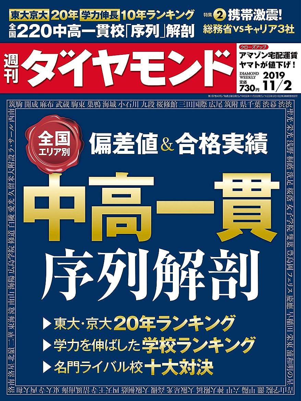 専門用語逮捕悪性の週刊ダイヤモンド 2019年11/2号 [雑誌]