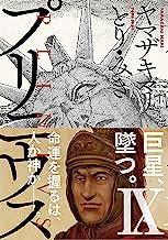 表紙: プリニウス 9巻: バンチコミックス | ヤマザキマリ