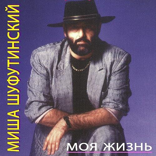 8b70cd6046e4 Maloletka (Малолетка) by Михаил Шуфутинский (Mikhail Shufutinsky) on ...