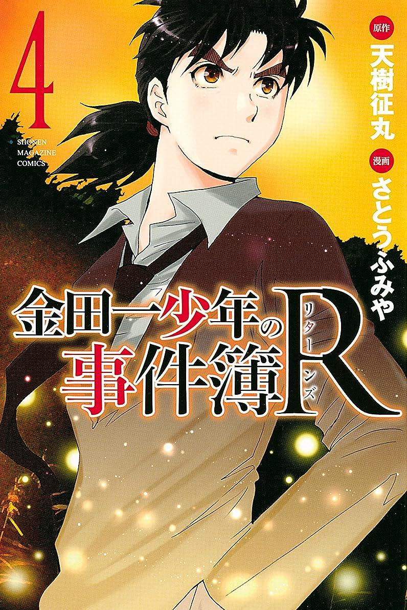 前電子記念碑的な金田一少年の事件簿R(4) (週刊少年マガジンコミックス)