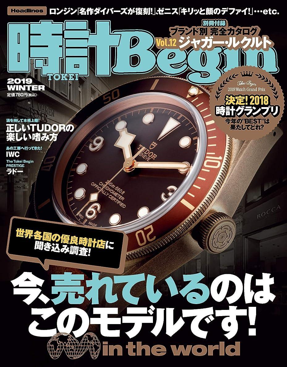 ヘッジ六相手時計 Begin (ビギン) 2019年 冬号 [雑誌] 時計Begin
