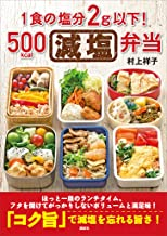 表紙: 1食の塩分2g以下!500kcal減塩弁当 (講談社のお料理BOOK)   村上祥子