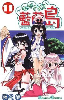 ながされて藍蘭島 11巻 (デジタル版ガンガンコミックス)