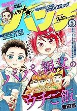 月刊コミックバンチ 2020年5月号 [雑誌] (バンチコミックス)