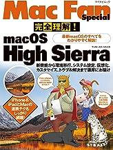 表紙: 完全理解!macOS High Sierra 最新macOSのすべてをわかりやすく解説! (Mac Fan Special)   中村 朝美