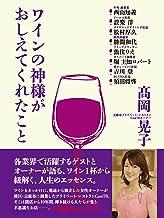 表紙: ワインの神様がおしえてくれたこと | 高岡晃子