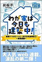 表紙: わが家は今日も建築中! 家族でつかむハッピー注文住宅奮戦記 2 ~家族愛編~ (スマートブックス) | 尚桜子 NAOKO