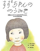 表紙: すずちゃんののうみそ--自閉症スペクトラム(ASD)のすずちゃんの、ママからのおてがみ | 三木葉苗