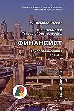 Финансист: Трилогия желания, книга 1 (Триллеры и детективы) (Russian Edition)