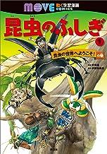 表紙: 昆虫のふしぎ(1) 昆虫の世界へようこそ! の巻 | 安斉俊