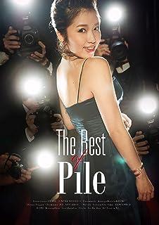 The Best of Pile(初回限定盤A)CD+Blu-ray+Photo Book