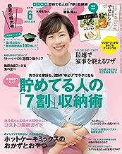 ESSE 2018 年 06月号 [雑誌] ESSE (デジタル雑誌)