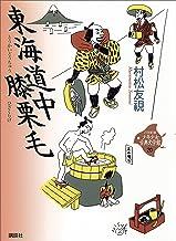 表紙: 東海道中膝栗毛 21世紀版少年少女古典文学館 (21世紀版・少年少女日本文学館) | 村松友視