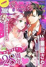 Young Love Comic aya 2020年4月号 [雑誌]