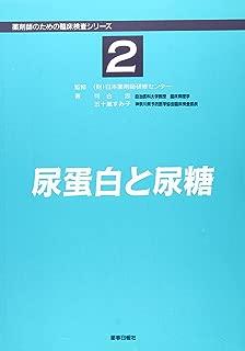 尿蛋白と尿糖 (薬剤師のための臨床検査シリ-ズ 2)