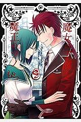 魔女の下僕と魔王のツノ 9巻 (デジタル版ガンガンコミックス) Kindle版