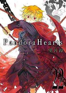PandoraHearts 22巻 (デジタル版Gファンタジーコミックス)