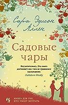 Садовые чары (Джоджо Мойес) (Russian Edition)