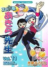 表紙: エン女医あきら先生 11巻 (まんがタイムコミックス) | 水城まさひと
