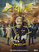 The Learning Curve Of A Warlord (HK TVB Drama, 6 DVD, 30 Eps, Deluxe version, Chinese Audio, English/Chinese Subtitles, All Region)