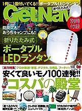 表紙: GetNavi 2020年10月号 [雑誌] | GetNavi編集部