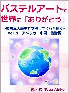 パステルアートで世界に「ありがとう」: 東日本大震災で支援してくれた国々